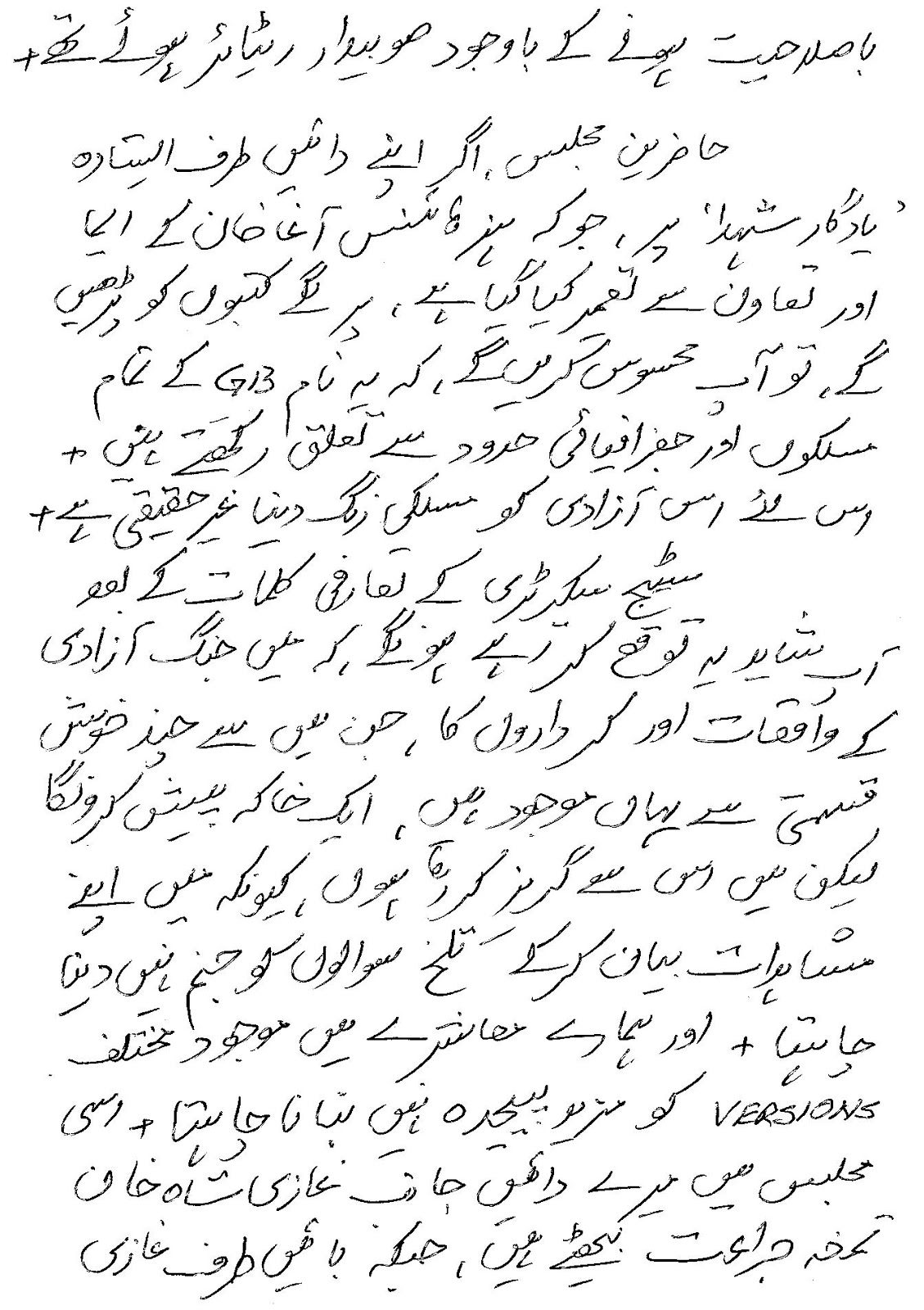 Essay on kashmir day in pakistan