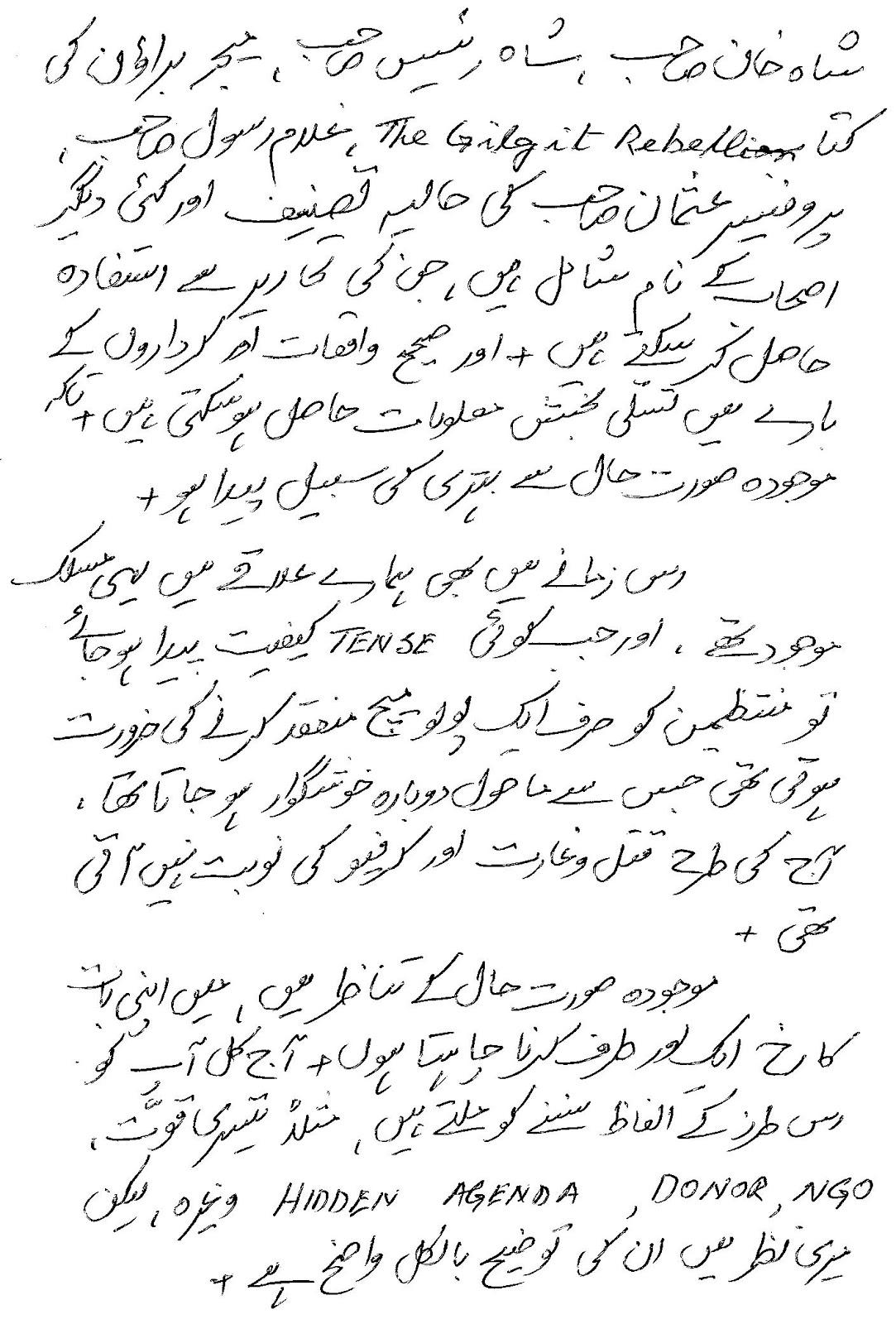 kashmir day speech in urdu Urdu essay mazmoon urdu speech notes paragraph essay urdu language  home  kashmir day 5 february essay urdu this enables us to guarantee a 100 %.